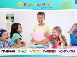 Детский клуб Курочка ряба