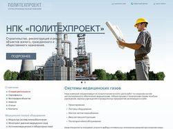 Научно-производственная компания «ПОЛИТЕХПРОЕКТ»