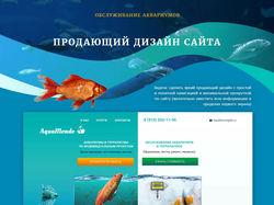 Дизайн сайта услуг по изготовлению аквариумов