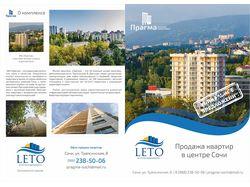 Буклеты о недвижимости
