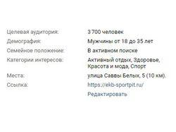 """Магазин спортивного питания """"В контакте"""""""