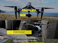 Dron.ru