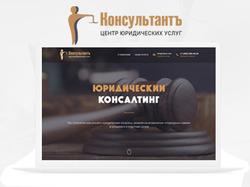 Дизайн сайта для центра юридических услуг