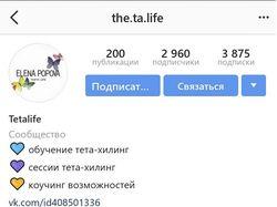 Продвижение и ведение страницы Instagram