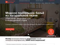 Сайт по продаже постельного белья