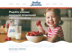 Верстка сайта компании молочной продукции