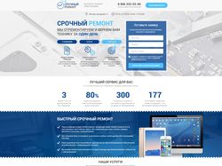 Верстка сайта организации по ремонту техники
