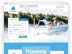 Сайт по продаже и аренде яхт ТрейдЯхт