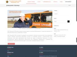 Сайт компании Поволжское АСФ