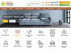 Услуги ремонта в Николаеве