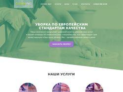 Дизайн лендинга для клининговой компании