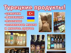 "Флаер ""Турецкие продукты"""