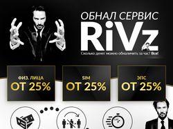 Топик RiVz