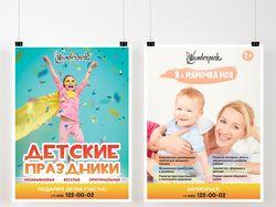 Создание серии плакатов