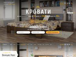 Дизайн лендинга по продаже кроватей