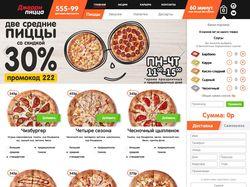 Jerrypizza - доставка пиццы в Невинномысске (Yii)