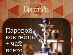 "кафе ""Бристоль"""