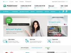 """Адаптивная вёрстка интернет-магазина """"Микроклимат"""""""