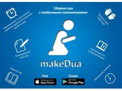 makeDua