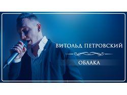 Баннеры для Витольда Петровского