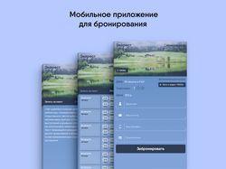 Дизайн мобильного приложения для бронирования