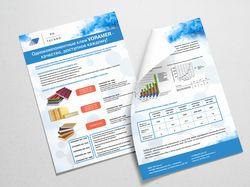 Верстка и дизайн 2х-сторонней листовки А4
