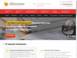 Сайт бухгалтерских и юридических услуг