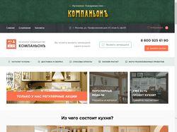 Интернет магазин кухни