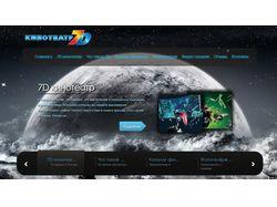 Дизайн и разработка сайта 7Д кинотеатра