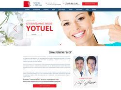 Дизайн для сайта стоматологической клиники