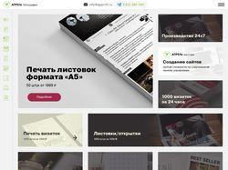 Адаптивный дизайн сайта типографии