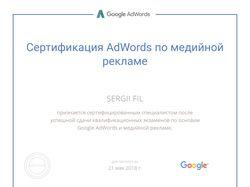 Google Adwords, сертификат