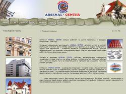 """Компания """"ARSENAL CENTER"""""""