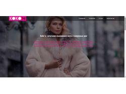 Сайт-визитка kokon-furs