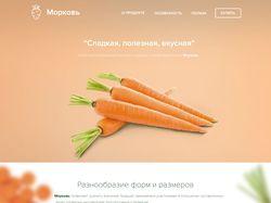 Сайт Моркови. Only Carrot.