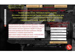 Odrova.ru - производство оборудования для дров.