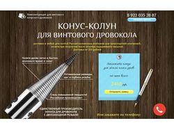 landing page - Odrova.ru