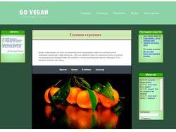 Вегетарианский сайт