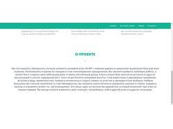 HTML5 одностраничка по тематике SA:MP