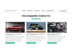 Интернет-магазин(шаблон) по тематике Автомобили.