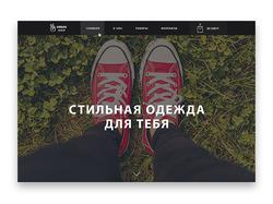 Landing page магазина стильной одежды
