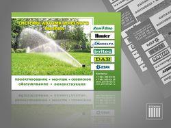 Листовка А5 для систем автоматического полива