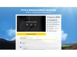 Вёрстка страницы с онлайн трансляцией вебинара