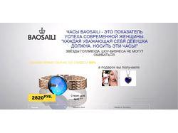 Лендинг часов Baosaili