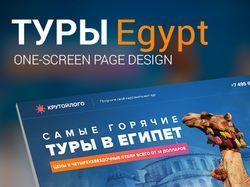 Одноэкранник для туров в Египет (PSD)