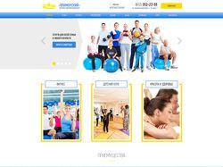 Landing page - Спортивно-оздоровительный центр