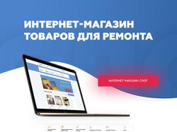 Интернет-магазин SLOT.