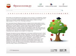 Фразеология.ру