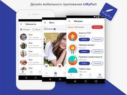 Дизайн мобильного приложения UMyPart