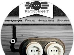 Интернет-магазин Retro-Light